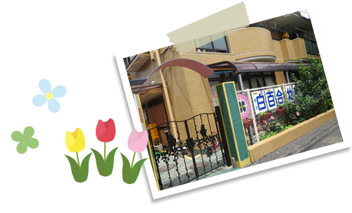 学校法人 千葉学園 東京白百合幼稚園